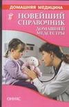 Новейший справочник домашней медсестры Рыженко В.И.