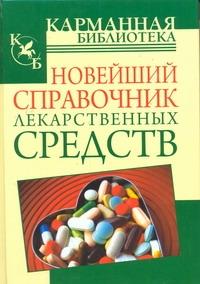 Новейший справочник лекарственных средств Петров В.Н.