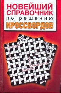 Адамчик В.В. - Новейший справочник по решению кроссвордов обложка книги