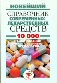 Адамчик М. В. - Новейший справочник современных лекарственных средств обложка книги