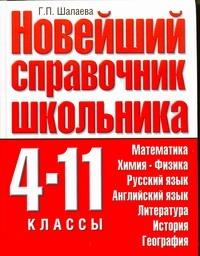 Шалаева Г.П. - Новейший справочник школьника. 4 -11 классы обложка книги