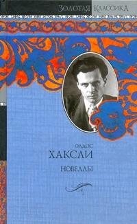 Хаксли О. - Новеллы обложка книги