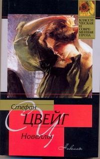 Цвейг С. - Новеллы обложка книги