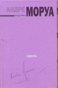 Моруа А. - Новеллы. [Для фортепиано соло] обложка книги