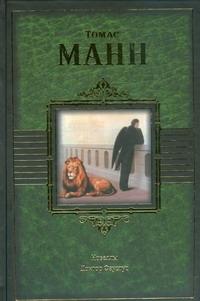 Новеллы; Доктор Фаустус обложка книги
