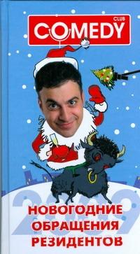 - Новогодние обращения резидентов Комеди Клаб обложка книги