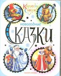 Пляцковский М.С. - Новогодние сказки обложка книги