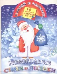 Дмитриева В.Г. - Новогодние стихи и песенки обложка книги