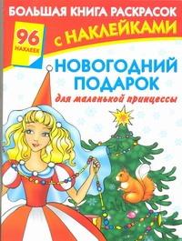 Жуковская Е.Р. - Новогодний подарок для маленькой принцессы обложка книги