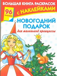 Новогодний подарок для маленькой принцессы Жуковская Е.Р.