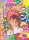 Жирнова Н.А. - Новогодний праздник. Вып. 3 обложка книги