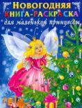 Новогодняя книга-раскраска для маленьких принцесс