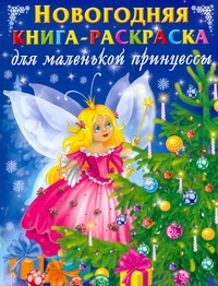 Жуковская Е.Р. - Новогодняя книга-раскраска для маленьких принцесс обложка книги