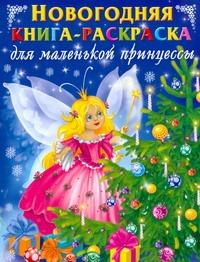 Новогодняя книга-раскраска для маленьких принцесс Жуковская Е.Р.