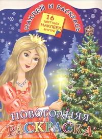 Жуковская Е.Р. - Новогодняя раскраска обложка книги