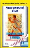Самохвалова Н. - Новогреческий язык. Греческие сказки и легенды обложка книги