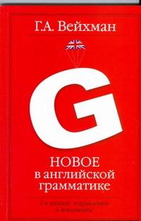 Вейхман Г.А. - Новое в английской грамматике обложка книги