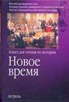 Чубарьян А.О. - Новое время обложка книги