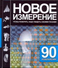 - Новое измерение обложка книги