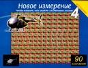 Резько И.В. - Новое измерение - 4 обложка книги