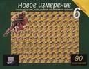 Резько И.В. - Новое измерение - 6 обложка книги