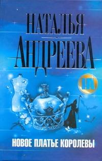Андреева Н.В. - Новое платье королевы обложка книги