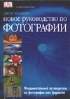 Новое руководство по фотографии Хеджкоу Д.