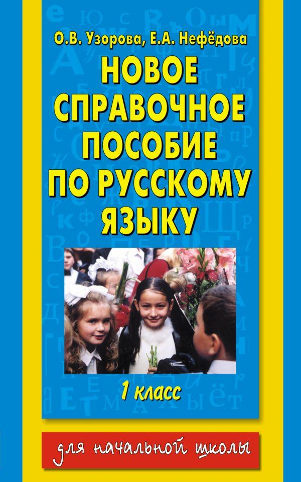 Новое справочное пособие по русскому языку. 1 класс Узорова О.В.