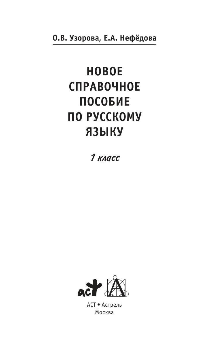 класс онлайн 4 справочное ответы узорова гдз по пособие языку русскому