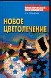 Сельченок К.В. - Новое цветолечение обложка книги