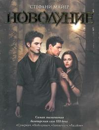 Майер С. - Новолуние обложка книги