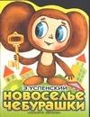 Успенский Э.Н. - Новоселье Чебурашки обложка книги