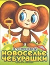 Новоселье Чебурашки Успенский Э.Н.