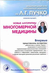 Непокойчицкий Г.А. - Новые алгоритмы Многомерной медицины обложка книги