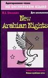 Стивенсон Р.Л. - Новые арабские ночи = New Arabian Nights обложка книги