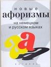 Крауз Наталия - Новые афоризмы на немецком и русском языках обложка книги