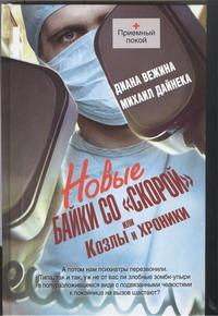 Вежина Диана - Новые байки со скорой, или Козлы и хроники обложка книги