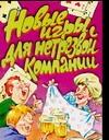 Лебедев А.В. - Новые игры для нетрезвой компании' обложка книги