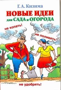 Кизима Г.А. - Новые идеи для сада и огорода обложка книги
