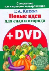 Кизима Г.А. - Новые идеи для сада и огорода + DVD обложка книги