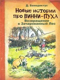 Бенедиктус Д - Новые истории про Винни-Пуха. Возвращение в Зачарованный Лес обложка книги