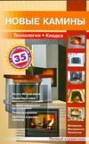 Рыженко В.И. - Новые камины обложка книги