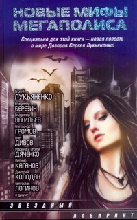 Лукьяненко С. В. Новые мифы мегаполиса лукьяненко с в мифы мегаполиса