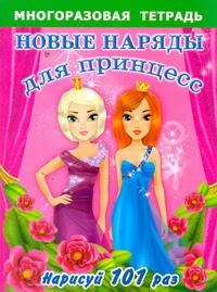 Матюшкина К. - Новые наряды для принцесс. Многоразовая тетрадь для самых маленьких обложка книги