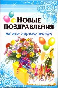 Фидорович О.И. - Новые поздравления на все случаи жизни обложка книги