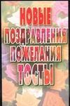 Волкова В.Н. - Новые поздравления, пожелания, тосты обложка книги