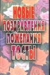 Волкова В.Н. - Новые поздравления,пожелания, тосты обложка книги