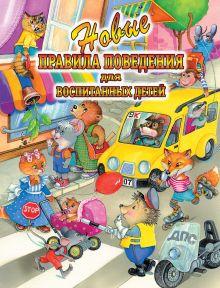 Новые правила поведения для воспитанных детей обложка книги