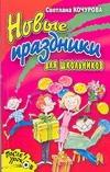 Кочурова С.Н. - Новые праздники для школьников обложка книги