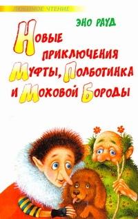Рауд Э. - Новые приключения Муфты, Полботинка и Моховой Бороды обложка книги